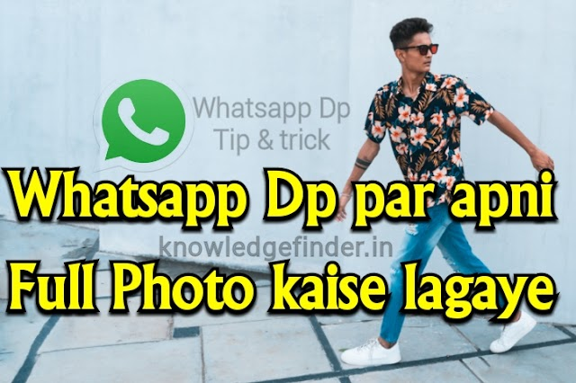 Whatsapp Dp kaise change kare, Whatsapp dp pe full photo kaise lagaye