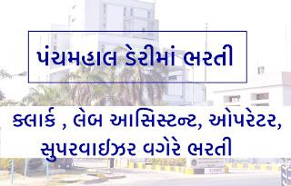 Ojas Adda :: Ojas Job Alerts, Gujarat Job Updates, Online Job, Maru Gujarat