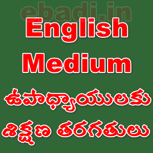 Teacher training's on English medium