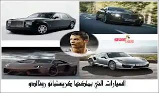 السيارات التي يملكها كريستيانو رونالدو