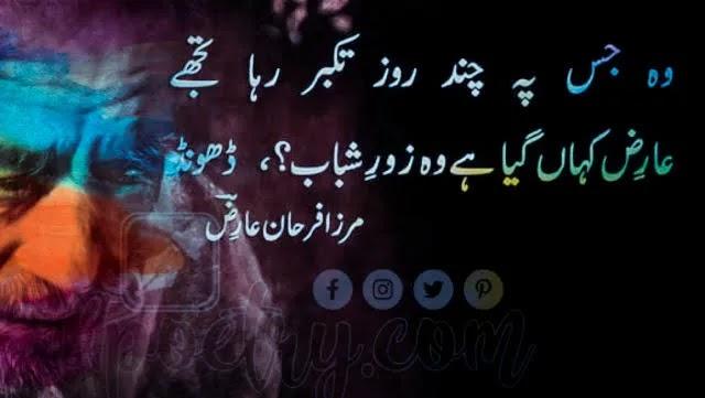 shabab urdu poetry