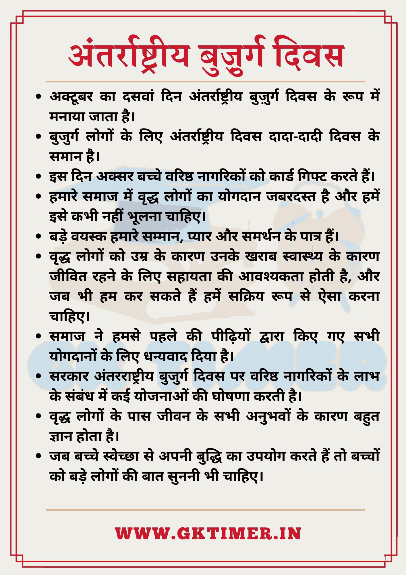 अंतर्राष्ट्रीय बुज़ुर्ग दिवस पर निबंध |  Essay on International Day for Elderly People in Hindi | 10 Lines on International Day for Elderly People  in Hindi