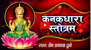Kanakadhara Stotram Lyrics In Hindi