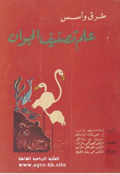 كتاب : طرق و أسس علم تصنيف الحيوان