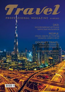 Travel Professional Magazine # 4 (69) 2019