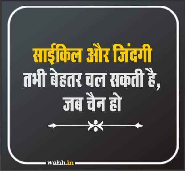Motivational Quotes Hindi with Best images