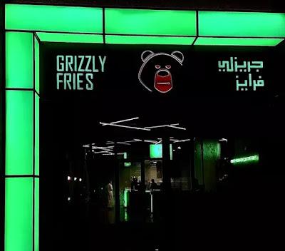 جريزلي فرايز الرياض | المنيو واوقات العمل