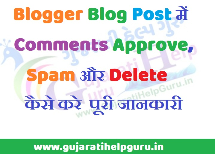 Blogger Blog Post Me Comments Approve, Spam Or Delete Kaise Kare  Puri Janakari (How To Approve, Spam & Delete Post Comments) 2020
