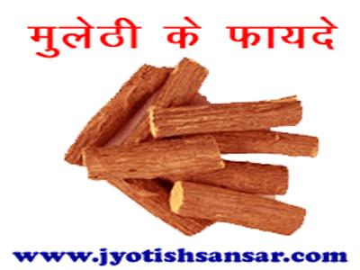 mulethi kya karti hai in hindi jyotish