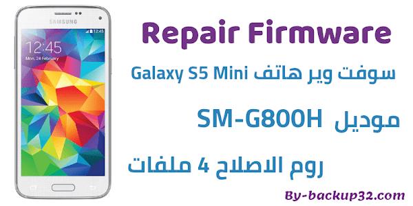 سوفت وير هاتف Galaxy S5 Mini موديل SM-G800H روم الاصلاح 4 ملفات تحميل مباشر