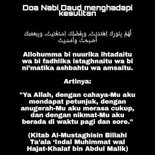 Doa Nabi Daud melembutkan hati