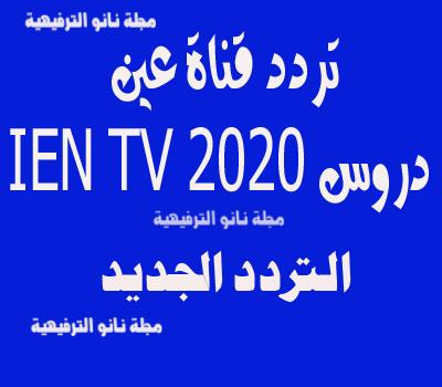 أخر تحديث لقناة عين دروس السعودية بتاريخ اليوم نايل سات وعرب سات تحديث جديد 2020
