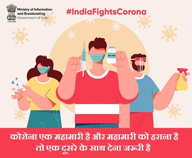 Corona Ek Mahamari Hai