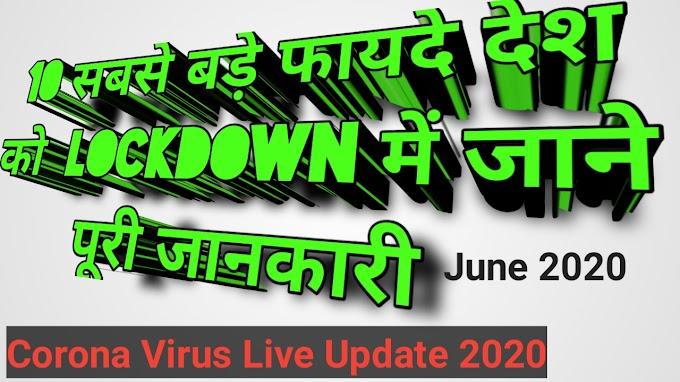 10 सबसे बड़े फायदे देश को Lockdown में Corona virus live update june 2020