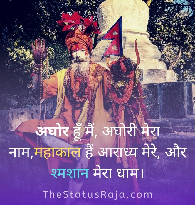 Mahakal Attitude Status hindi