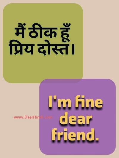 My Dear Meaning in hindi
