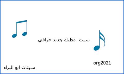سيت مطبك جديد عراقي للاورك 2021