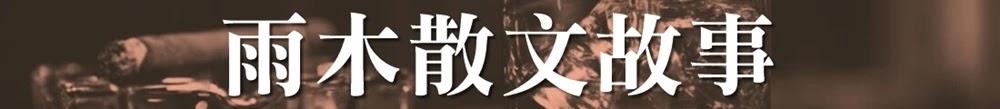 雨木散文故事網站