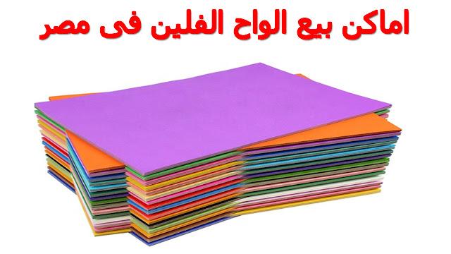 اماكن بيع الواح الفلين فى مصر , مشروع تصنيع الشباشب