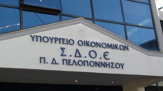 """""""Λουκέτο"""" στην Περιφερειακή Διεύθυνση ΣΔΟΕ Πελοποννήσου"""