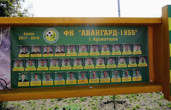 Краматорск. ФК «Авангард»