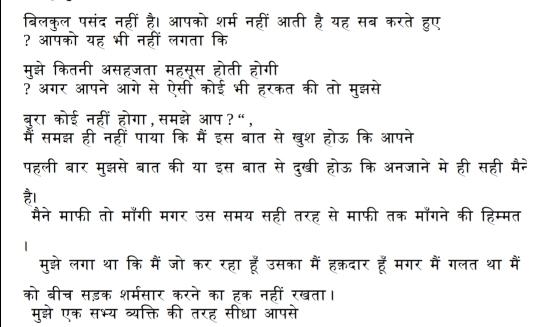 Lucknawi Ashiqui Hindi PDF