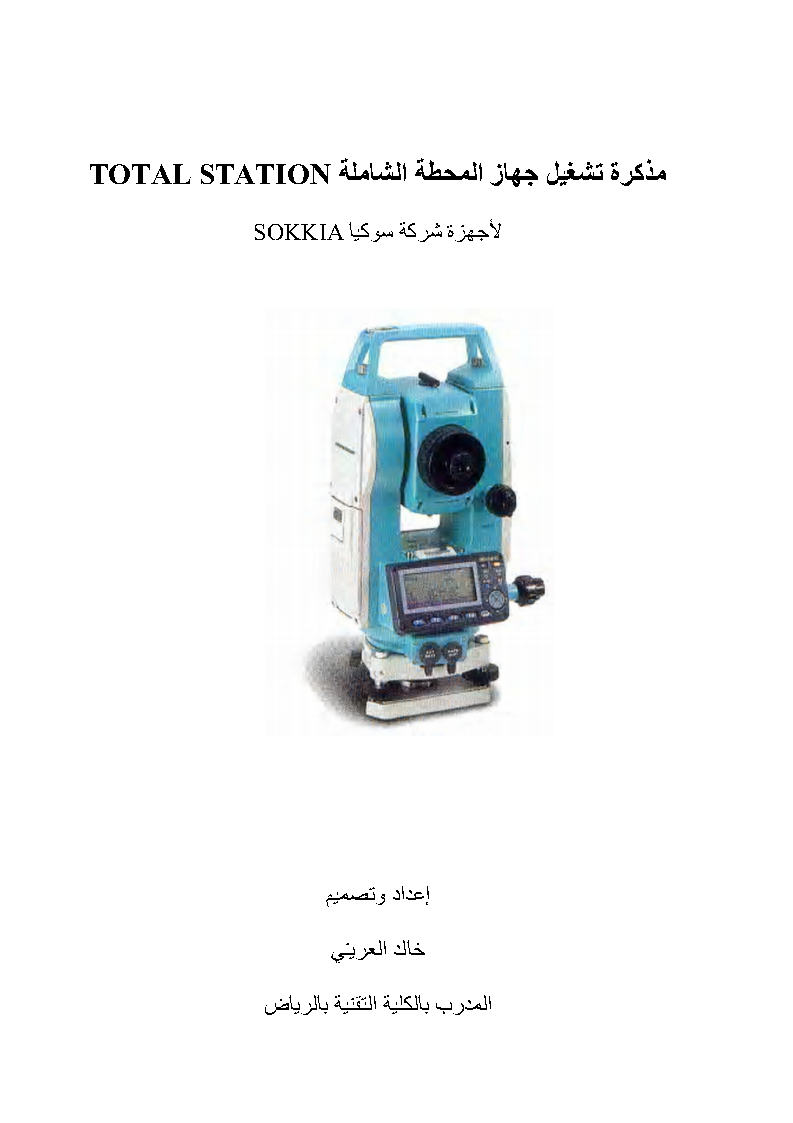 how to use total station pdf