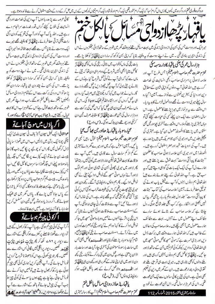 Ubqari Magazine In Urdu 2015 Related Keywords & Suggestions