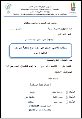 مذكرة ماستر: سلطات القاضي الإداري على إجراء نزع الملكية من أجل المنفعة العامة PDF