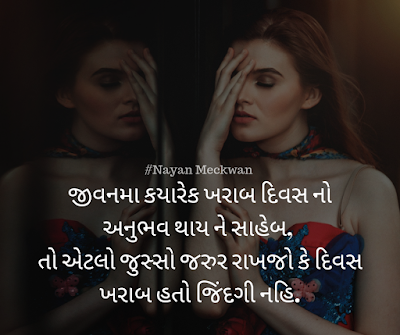Best Gujarati Suvichar | Quotes | Thoughts about life