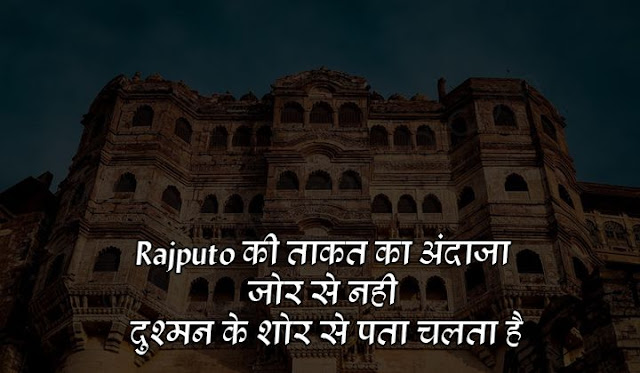 cool status for rajput boy