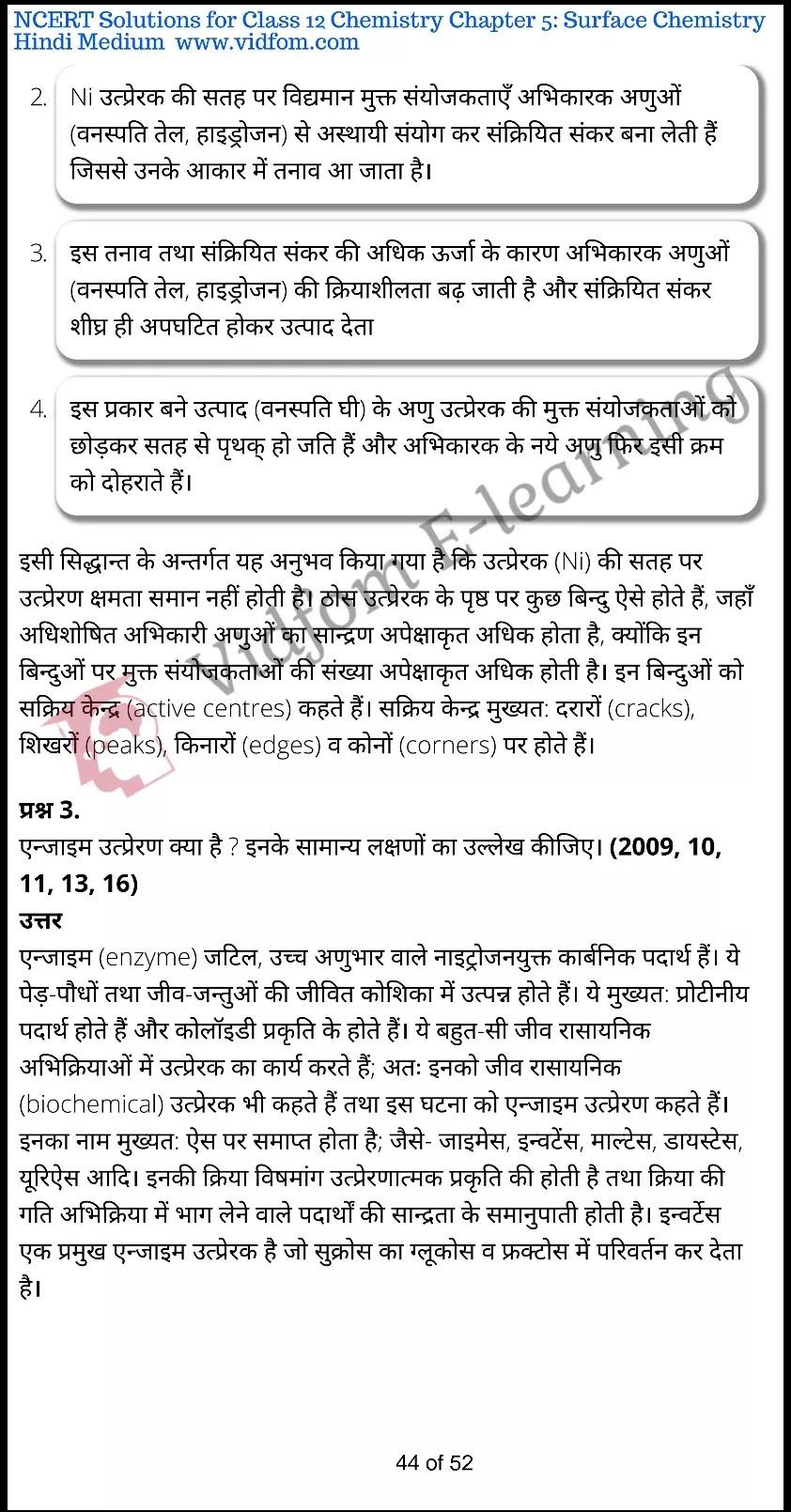 class 12 chemistry chapter 5 light hindi medium 44