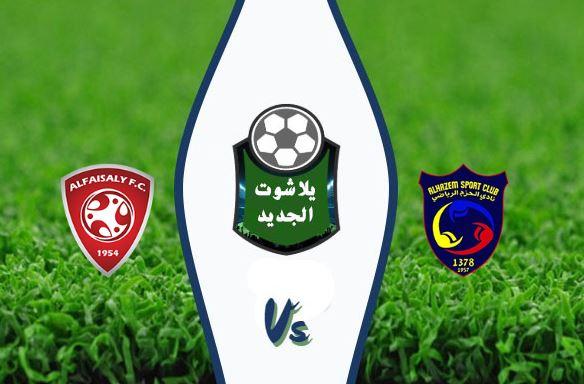نتيجة مباراة الحزم والفيصلي اليوم الجمعة 13-03-2020 الدوري السعودي
