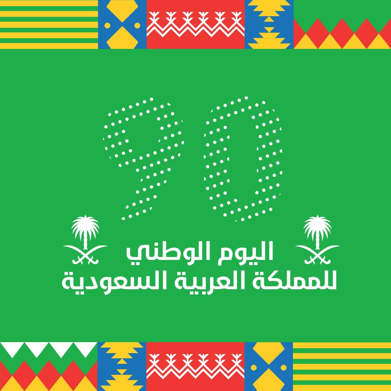 بوربوينت جاهز عن اليوم الوطني السعودي