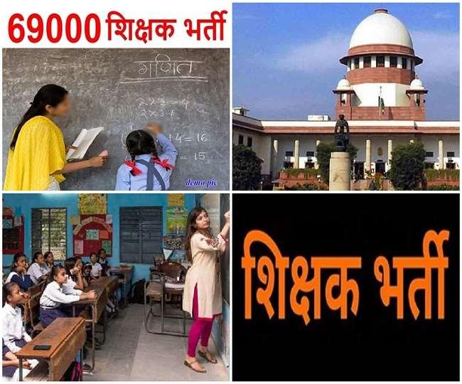 69000 शिक्षक भर्ती: डेढ़ महीने बीते, 'एक कदम' आगे नहीं बढ़ी जांच, जानिए क्या कहते हैं एसटीएफ के अफसर