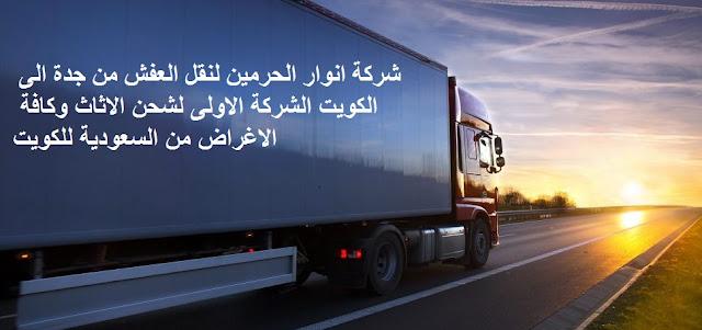 شركة شحن من جدة الى الكويت, نقل عفش من السعودية الى الكويت, شحن من جدة الى الكويت, نقل عفش من جدة الى الكويت,