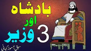 badshah-aur-3-wazeer-sabaq-amoz-kahani-urdu-hindi