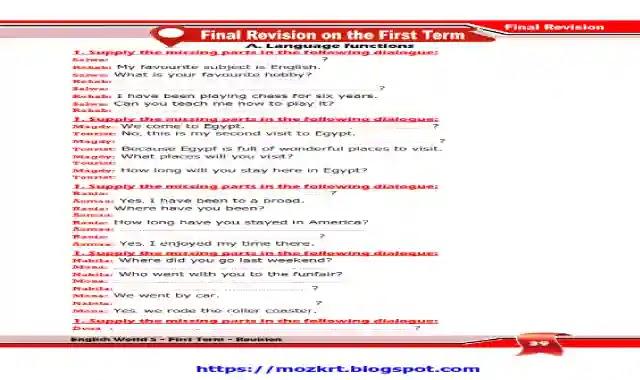 اقوى مذكرة مراجعة نهائية بالاجابات لمنهج English World 5 انجليش وورلد الصف الخامس الابتدائى الترم الاول