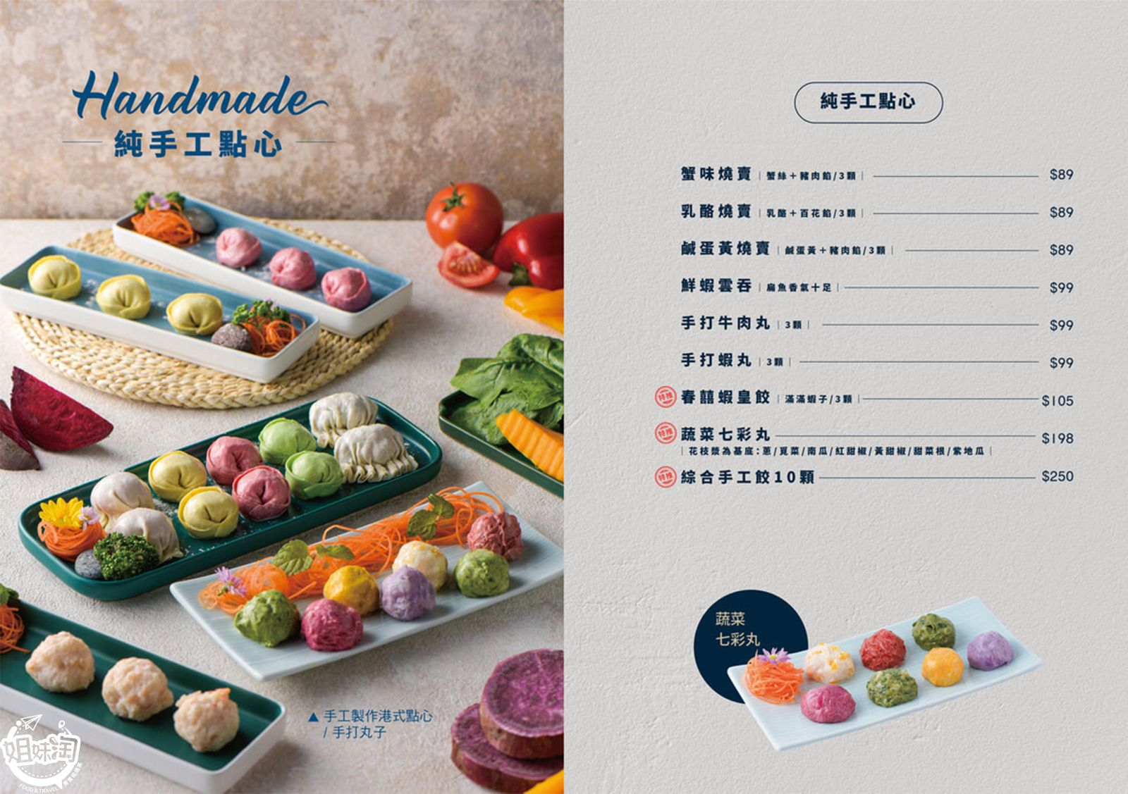 台南市 東區 推薦 美食 火鍋 麻辣鍋 聚餐 春囍打邊爐 獨家 必吃