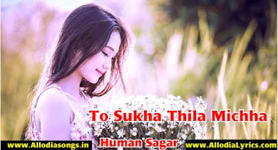 To Sukha Thila Michha (Human Sagar)-www.AllodiaSongs.in