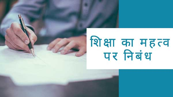 Shiksha Ka Mahatva - शिक्षा का महत्व पर निबंध हिंदी में