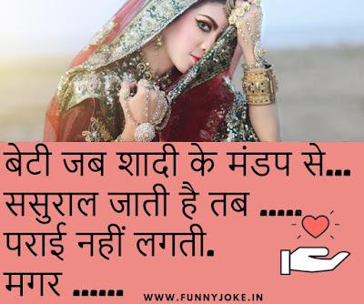 My Life my Shayari Hindi | बेटी Quotes