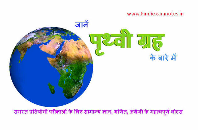 Know about Earth Planet in Hindi