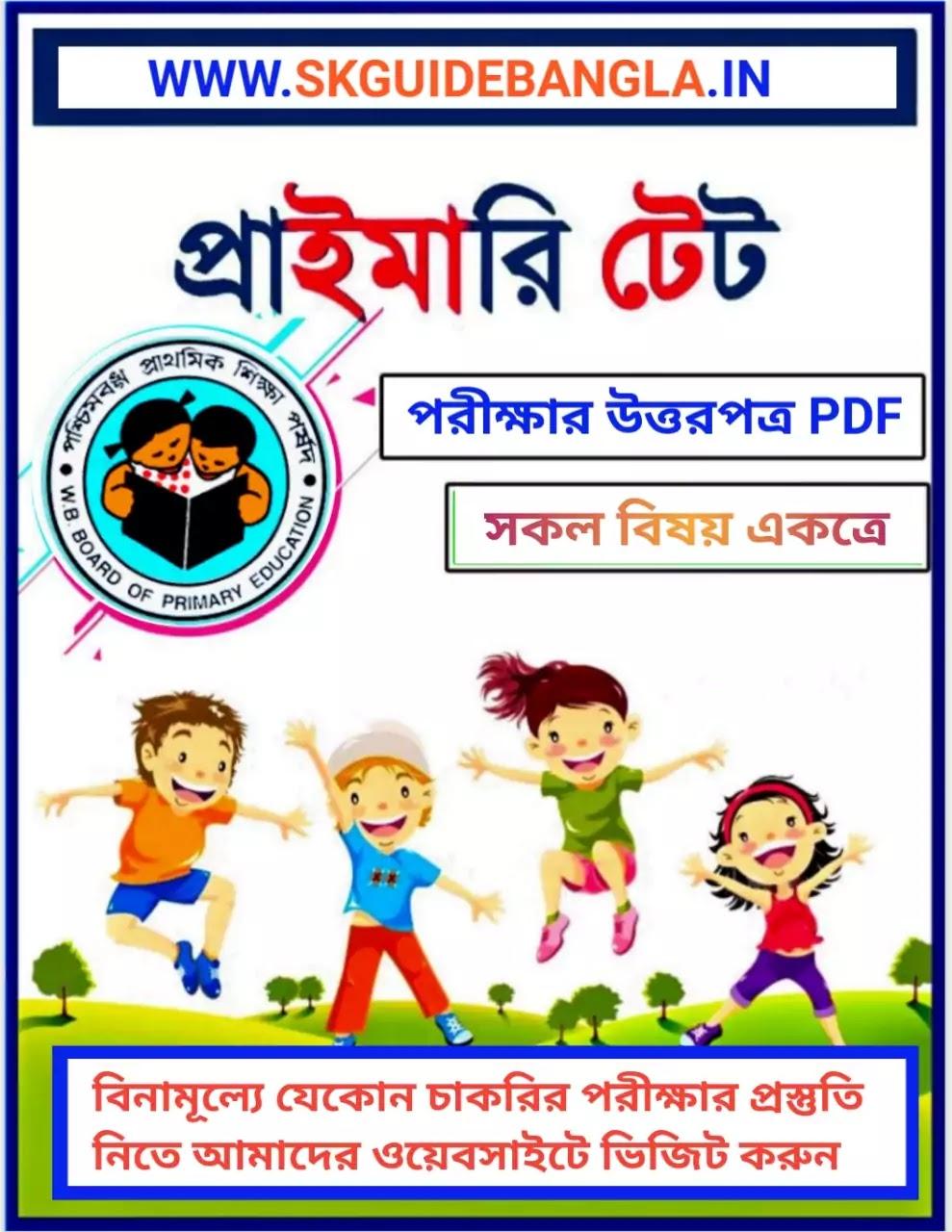 প্রাইমারি  পরীক্ষার উত্তরপত্র পিডিএফ ডাউনলোড 2020,। west Bengal primary Tet 2020 Final exam  answer set  pdf download