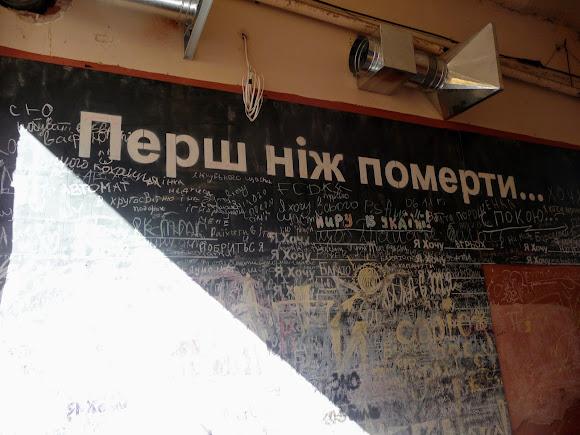 Тернопіль. Валова вул., 5. Стіна з написом: «Before I die, I want to ...», де всі бажаючі можуть поділитися своїми планами і мрією, висловивши це написом крейдою на спеціальній дошці