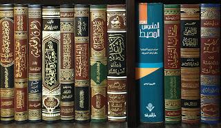 Referensi Kitab-Kitab Aqidah