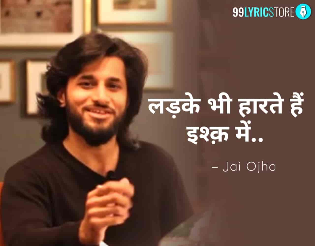 This Beautiful Poem 'Ladke Bhi Haarte Hai Ishq Mein'  which is written and performed by Jai Ojha.