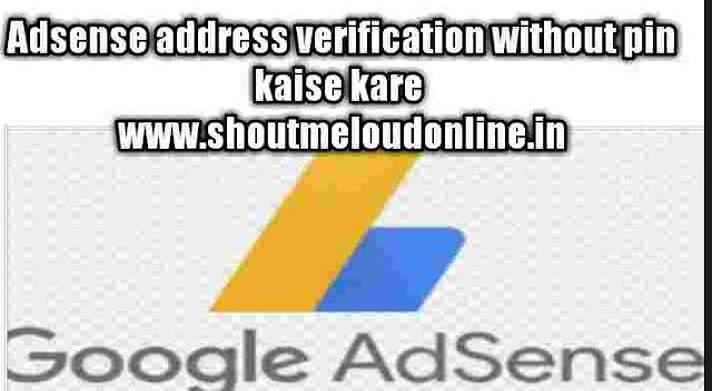 Adsense address verification without pin kaise kare