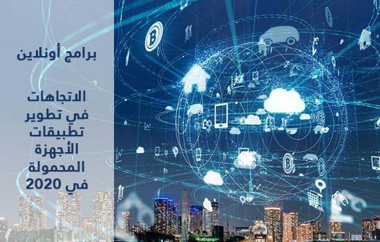 الاتجاهات في تطوير تطبيقات الأجهزة المحمولة في 2020