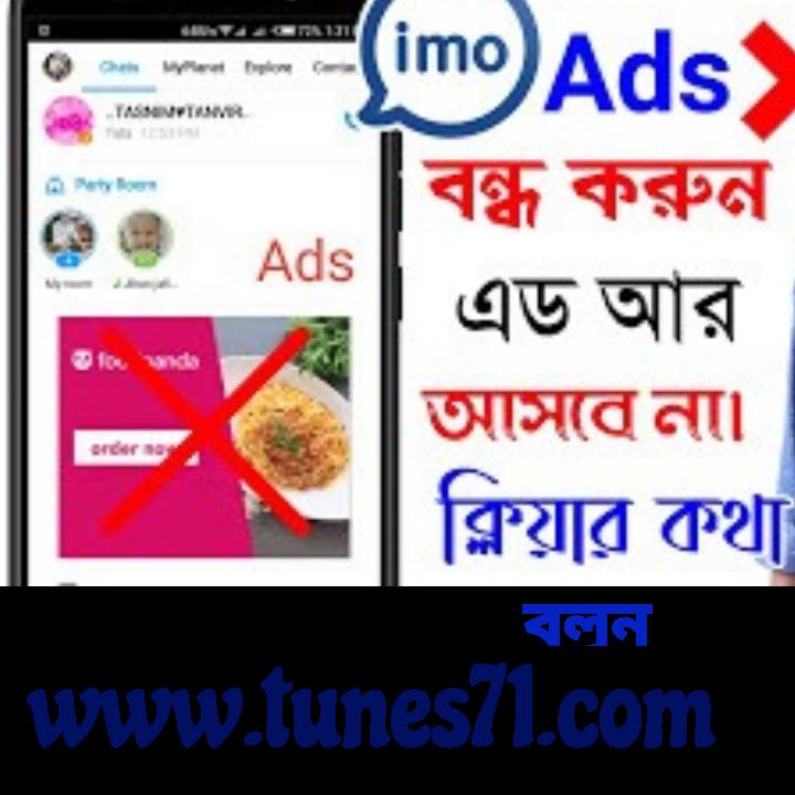 Imo তে এড বিরক্তিকর Ads আশা বন্ধ করুন।।  How To IMO Ads Block In 5 minutes.